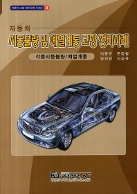 자동차 시동불량 및 예열계통 고장 정비사례