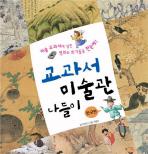 교과서 미술관 나들이: 한국편