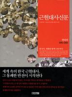 근현대사신문: 현대편