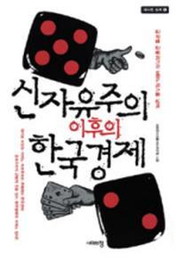 신자유주의 이후의 한국경제