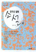 중학생 필독 소설. 4