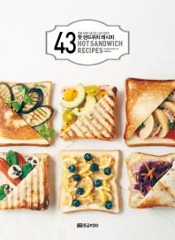 핫 샌드위치 레시피 43