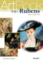 루벤스: 바로크 미술의 거장