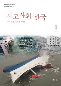 사고사회 한국