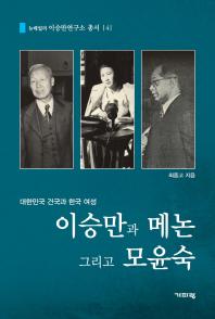 이승만과 메논 그리고 모윤숙