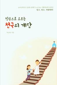 믿음으로 오르는 천국의 계단