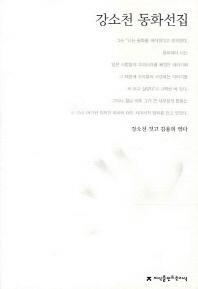 강소천 동화선집