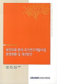 보건의료 분야 국가연구개발사업 운영현황 및 개선방안
