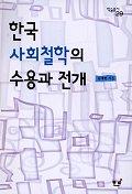 한국 사회철학의 수용과 전개(학술총서 29()