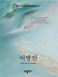 이방인(BESTSELLER WORLDBOOK 38)