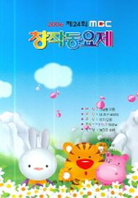 2006 제24회 MBC 창작동요제