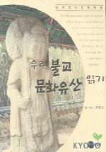 우리 불교 문화유산 읽기