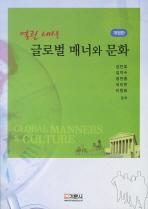 열린 세상 글로벌 매너와 문화