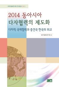 2014 동아시아 다자협력의 제도화