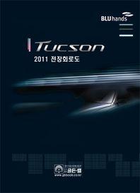 TUCSON 전장회로도(2011)