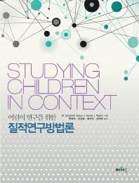 어린이 연구를 위한 질적연구방법론