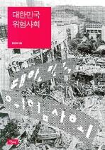 대한민국 위험사회