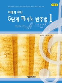 경배와 찬양 5단계 피아노 반주법. 1