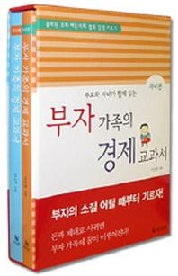 부자 가족의 경제교과서