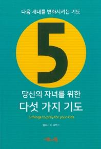 당신의 자녀를 위한 다섯 가지 기도