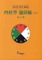 사주학 통변술(하)(제6권)