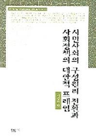 시민사회의 구성원리 전환과 사회정책의 대안적 프레임