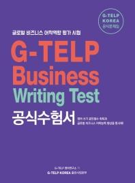 글로벌 비즈니스 어학역량 평가 시험 G-TELP Business Writing Test 공식수험서