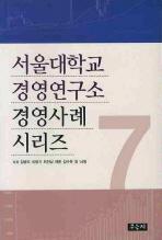 서울대학교 경영연구소 경영사례 시리즈. 7