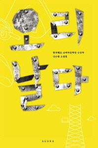 한겨레21 손바닥문학상 수상작 오리 날다
