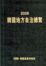 한국지방자치총람 2006