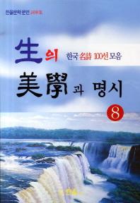 생의 미학과 명시. 8