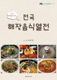 블로거 비밀이야의 전국해장음식열전