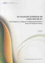 한국 자산운용산업의 운영위험관리를 위한 오류관리 전략에 관한 연구