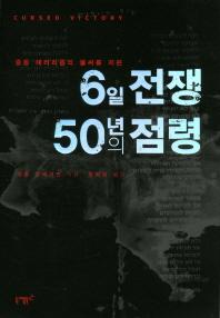 6일전쟁 50년의 점령