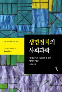 생명정치의 사회과학