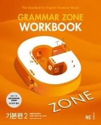 G-ZONE(지존) Grammar Zone(그래머존) Workbook 기본편. 2