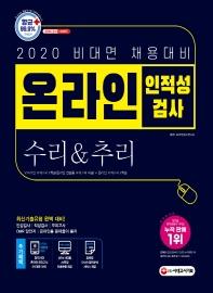 온라인 인적성검사 수리&추리(2020 비대면 채용대비)