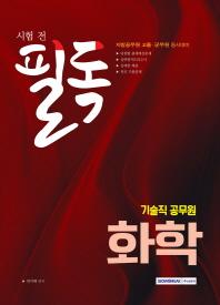 시험 전 필독 화학(기술직 공무원)(2018)