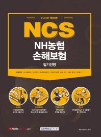 NCS NH농협 손해보험 필기전형(2021)