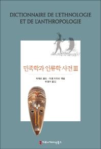 민족학과 인류학 사전. 3