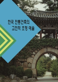 한국 전통건축의 고전적 조형 예술