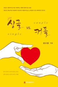 싱글 vs. 커플