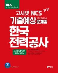 고시넷 NCS 한국전력공사 기출예상 실전모의고사 문제집(2021)