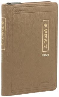 성경전서(다크브라운)(개역한글판)(초슬림)(중)(단본)(색인)(지퍼)(72HC)