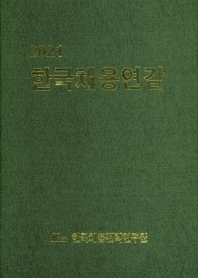한국채용연감(2021)