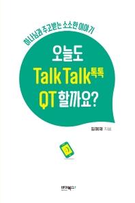 오늘도 Talk Talk(톡톡) QT 할까요?