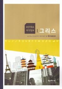 국가정보-그리스