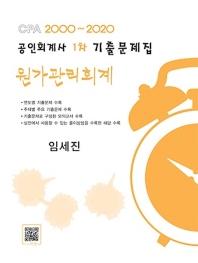 원가관리회계 공인회계사 1차 기출문제집(2020)