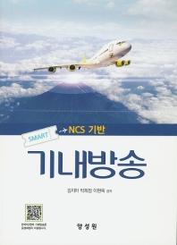 NCS 기반 기내방송