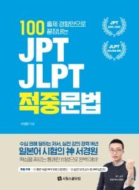 100 출제 경향만으로 끝장내는 JPT, JLPT 적중문법